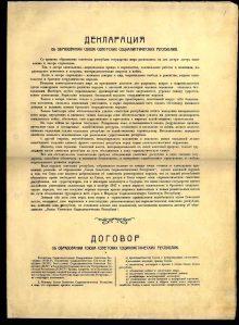 Декларация об образовании СССР 1922 г_01