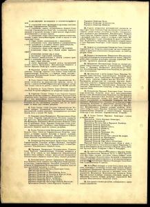 Декларация об образовании СССР 1922 г_02