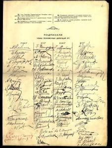 Декларация об образовании СССР 1922 г_03